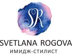 Персональный стилист Светлана Рогова